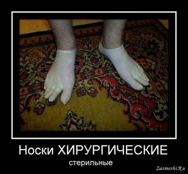 всей демотиватор про носок подачи облицовки