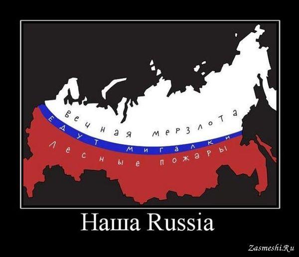 Прикольная картинка россия на карте