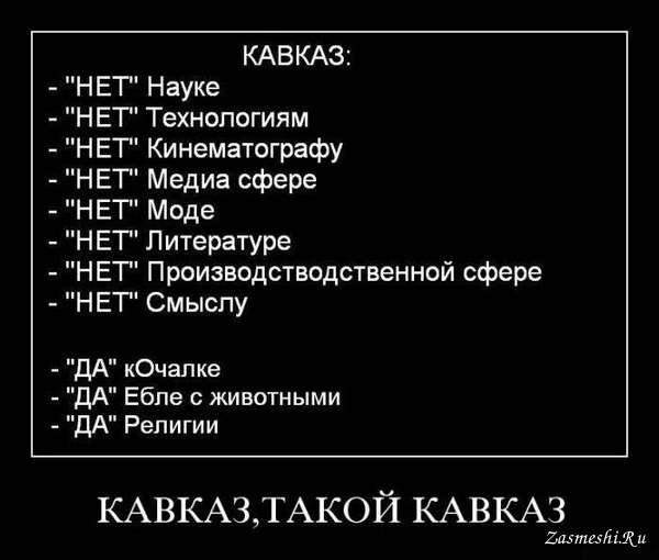 Кавказские картинки со смыслом смешные