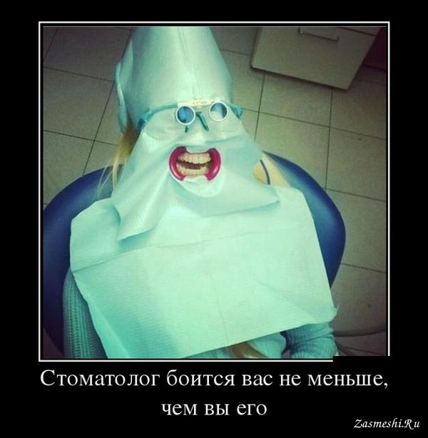 цифр прикол к 1 апреля картинки стоматологу настя, получившая предложение