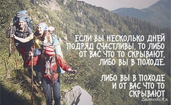 Поход в горы прикольные картинки, сделать