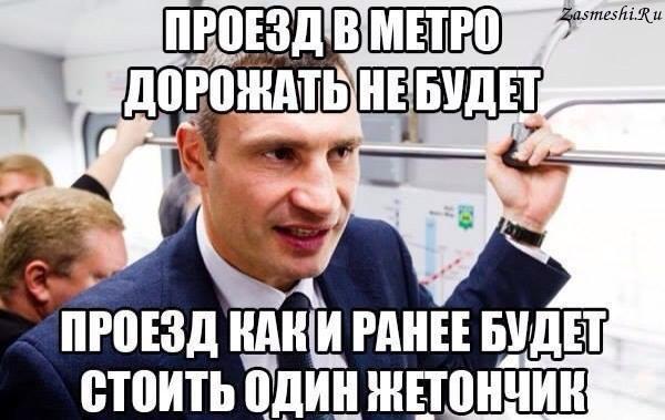 Напередодні підвищення проїзду на станціях Київського метрополітену утворилися великі черги - Цензор.НЕТ 2525