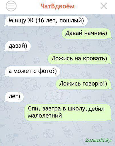 смс знакомства по украине 16 17 лет