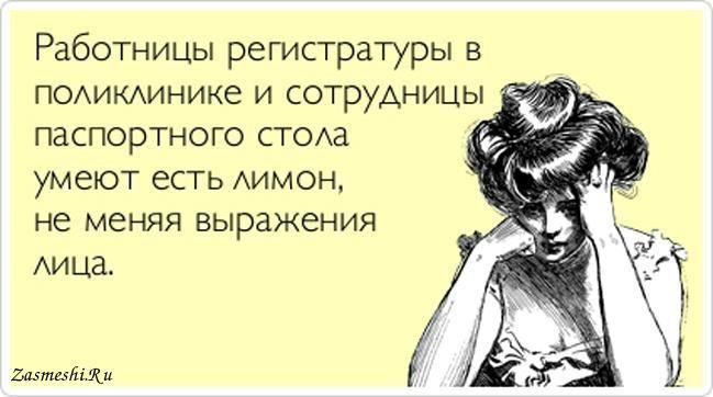 Анекдот: Люба работала в паспортном столе, поэтому брала…