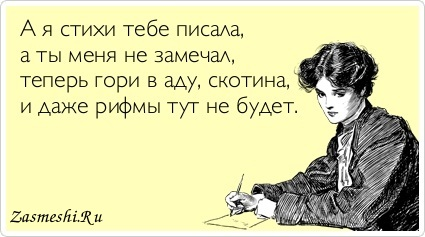 Стих а я писать тебе не устаю