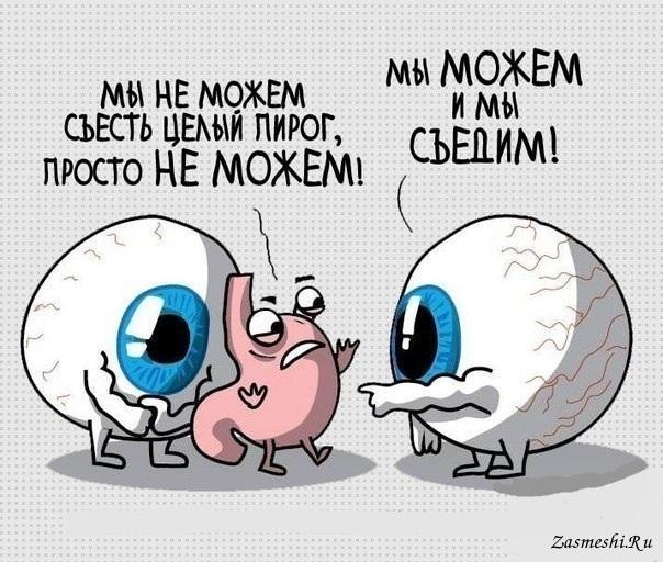 http://zasmeshi.ru/data/caricature/big/1231-Glazami-my-mozhem-sest-vsyo.jpg