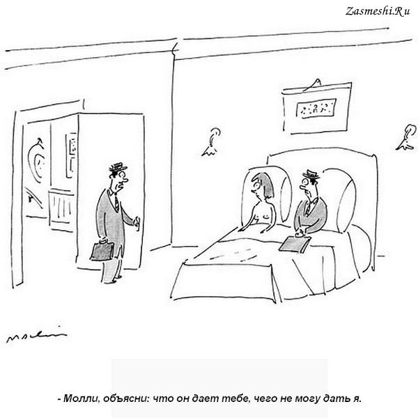 Карикатура - Что он дает тебе?