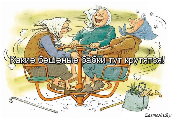 Картинки по запросу Карикатура бешеные бабки