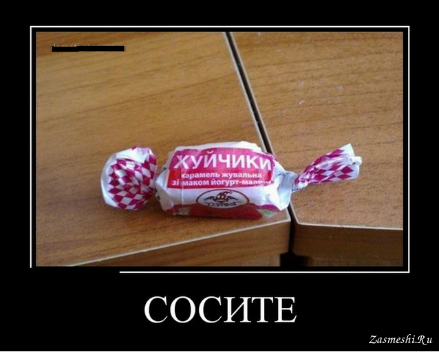 Отсосала за конфетку