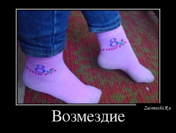 Подарены все носки 111