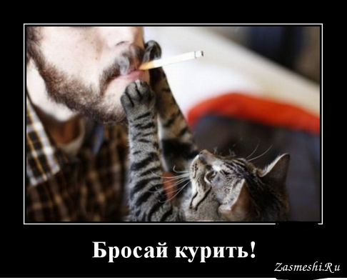 Пожелание тому кто бросает курить