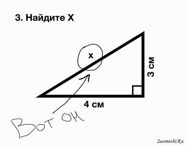4565-Najdite-X.jpg