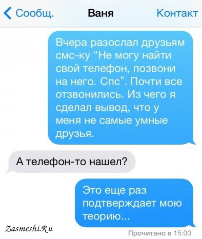 знакомства по смс ку