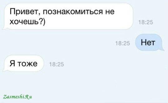 знакомства по россии смс любовь нет