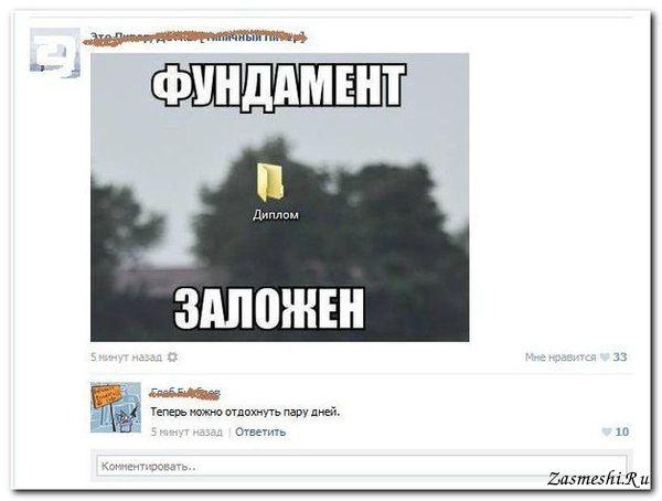 засмеши.ру - веселые приколы для всех и каждого
